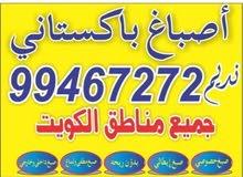 أصباع باكستاني 99467272