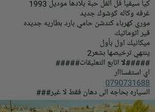 Sephia 1993 for Sale