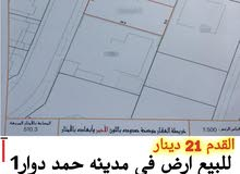 للبيع ارض سكنيه في مدينه حمد دوار1