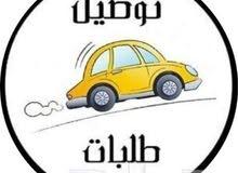 توصيل أمانات داخل طرابلس وخارجها