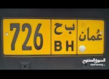 رقم ثلاثي 726/ ب ح