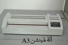 اله ليمنيشن للتغلف الحراري