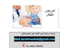 مطلوب لجامعات في السعودية تمرض اطفال دكتوراه وماجستير
