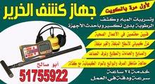 جهاز كشف الخرير 51755922