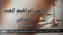 مكتب الأستاذ / رامي ابراهيم العبد المحامي