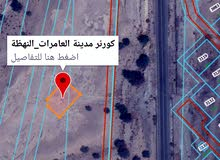 ارض سكنية كورنر في مدينة العامرات_النهضة 4