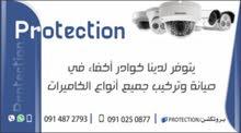بروتكشن لتركيب كاميرات المراقبه
