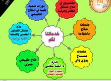 أضخم منظومة علاجية متكاملة في العلاج الطبيعي والحجامة غزة