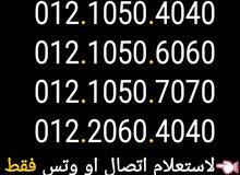 ارقام اصفار اورانج 012.1050.4040