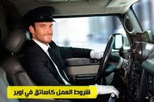 شركة اوبر للتوظيف Uber Jordan
