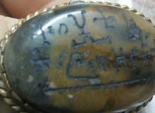 خاتم وفق نحاي