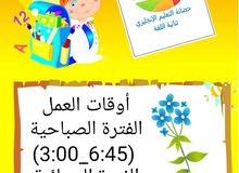حضانة التعليم الإنجليزي