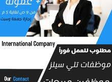 مطلوب موظفين و موظفات لأستكمال الهيكل الإداري للشركة