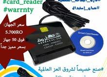 قارئ البطاقة الشخصية - SMART CARD READER