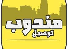 توصيل طلبات داخل البحرين