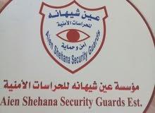 مؤسسة عين شيهانه الحراسات الامنيه بمدينة جازان