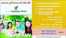 حقق حلمك بالدراسة في ألمانيا