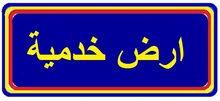 حصرى نص هكتار على4 شوارع الرئيسى طريق النهر مقابل حى قطر الواجهة 72م