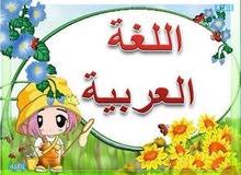 مدرسة لغة عربية خبرة بالمناهج الكويتية