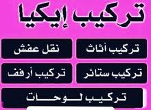 نقل عفش الكويت فك وتركيب الاثاث فني تركيب ايكيا ستائر غرف نوم