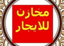 مخازن للايجار 4 جراجات على الرئيسى شبنة قرب جواهر مول