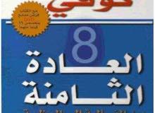 كتاب العادة الثامنه لستيفن كوفي