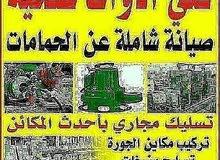 سباك صحي بالكويت فنى صحى