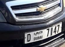 رقم سيارة للبيع دبي  7147