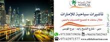 للراغبين في زيارة دبي نستخرج لكم التأشيرات