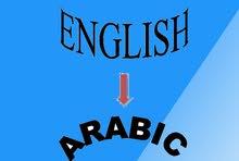 ترجمة لطلبة كليات الطب ومناهج اللغة الانجليزية