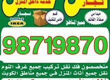 نقل عفش الكويت فك وتركيب جميع الغرف