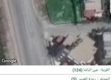 ارض للبيع 500 م - عين الباشا ربوع العدس