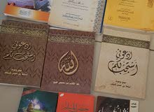 كتب دينيه وثقافيه وطبيه للبيع بأسعار رمزيه