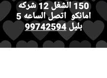 مطلوب أفراد أمن راتب 150 الشغل 12 شركه امانكو  اتصل الساعه 5 بليل 99742594