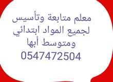 معلم متابعة وتأسيس لجميع المواد ابتدائي ومتوسط أبها 0547472504