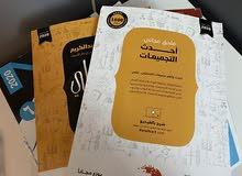 كتاب التحصيلي لعبدالكريم عبدالناصر والمعاصر للقدرات