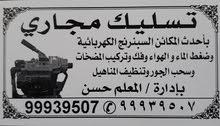 تسليك مجاري بجميع مناطق الكويت