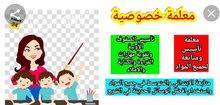 مدرسه تأسيس ولغه عربيه للابتدائي والمتوسط منهج كويتي ومصري للتواصل واتس 60048792