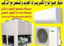 central ac repair and maintenance work