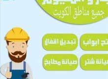 نجار المنيوم فتح ابواب تركيب اقفال مسكات تركيب لوحات صيانة عامة جميع مناطق