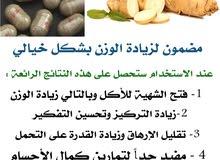 منتج التسمين وزيادة الوزن الطبيعي مضمون 100٪