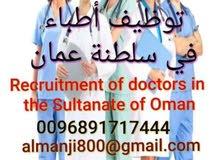 ابو الخليل للتوظيف كوادر طبيه