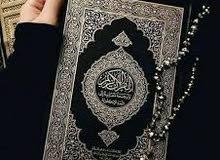 محفظة القرآن الكريم بالتجويد