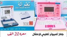 جهاز كمبيوتر تعليم الأطفال بسهولة سعر 20 الف