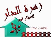شركة زهرة الدار للعقارات