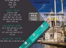 شركة النور للسياحة والسفر عروض سياحية لماليزيا وتركيا (طرابزون)
