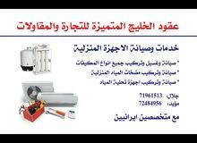شركة عقود الخليج لصيانة وغسيل وتركيب المكيفات