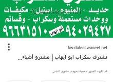 أبو إيهاب لشراء سكراب