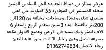 شقق وفيلال في دمياط بمقدم الربع وقسط 3سنين