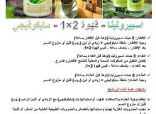 الاسبوريلينا مكمل غذائي صحي من الاعشاب من dxn